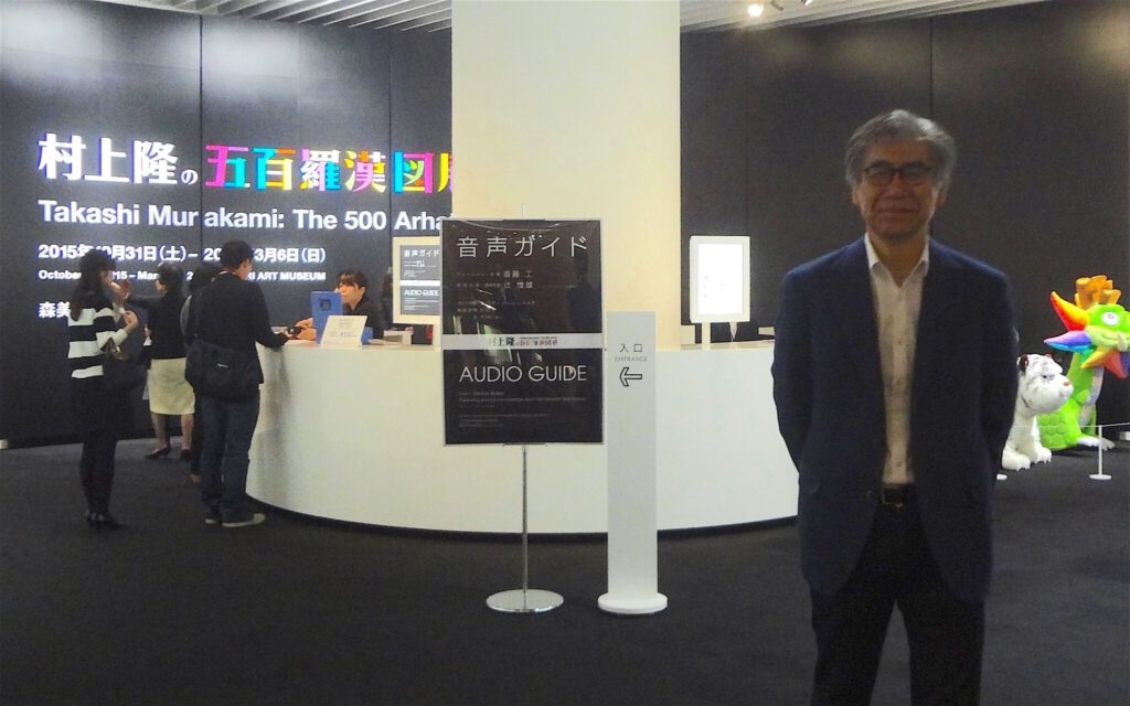 MURAKAMI Takashi 村上隆の五百羅漢図展 The 500 Arhats @ 森美術館 Mori Art Museum 2015, Director NANJO Fumio 森美術館 館長 南條史生氏