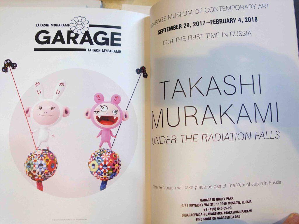 Takashi Murakami @ GARAGE Moscow 2017-18