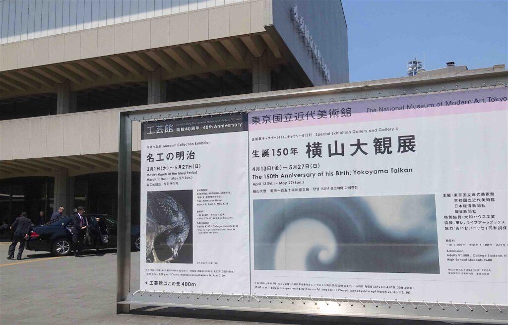 横山大観展 YOKOYAMA TAIKAN @ 東京国立近代美術館 The National Museum of Modern Art, Tokyo, MOMAT 入口