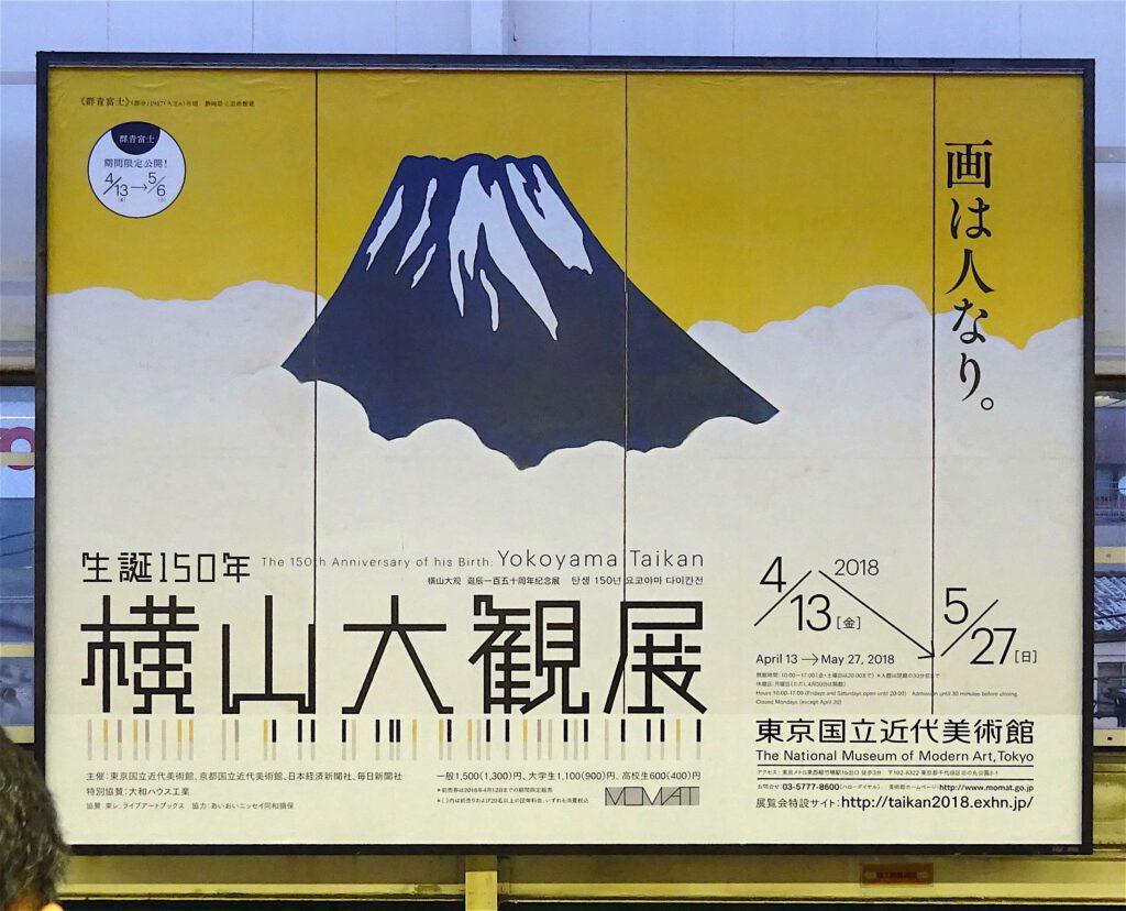 横山大観展 YOKOYAMA TAIKAN @ 東京国立近代美術館 The National Museum of Modern Art, Tokyo, MOMAT 宣伝