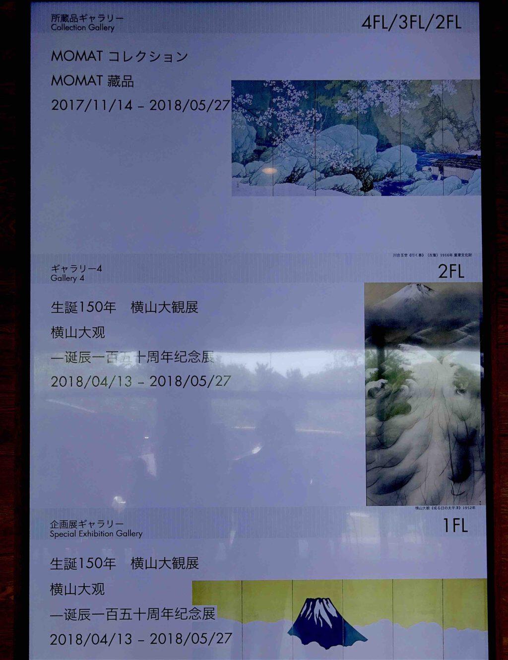 横山大観展 YOKOYAMA TAIKAN @ 東京国立近代美術館 The National Museum of Modern Art, Tokyo, MOMAT 案内