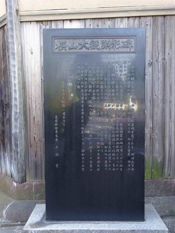 横山大観記念館、台東区