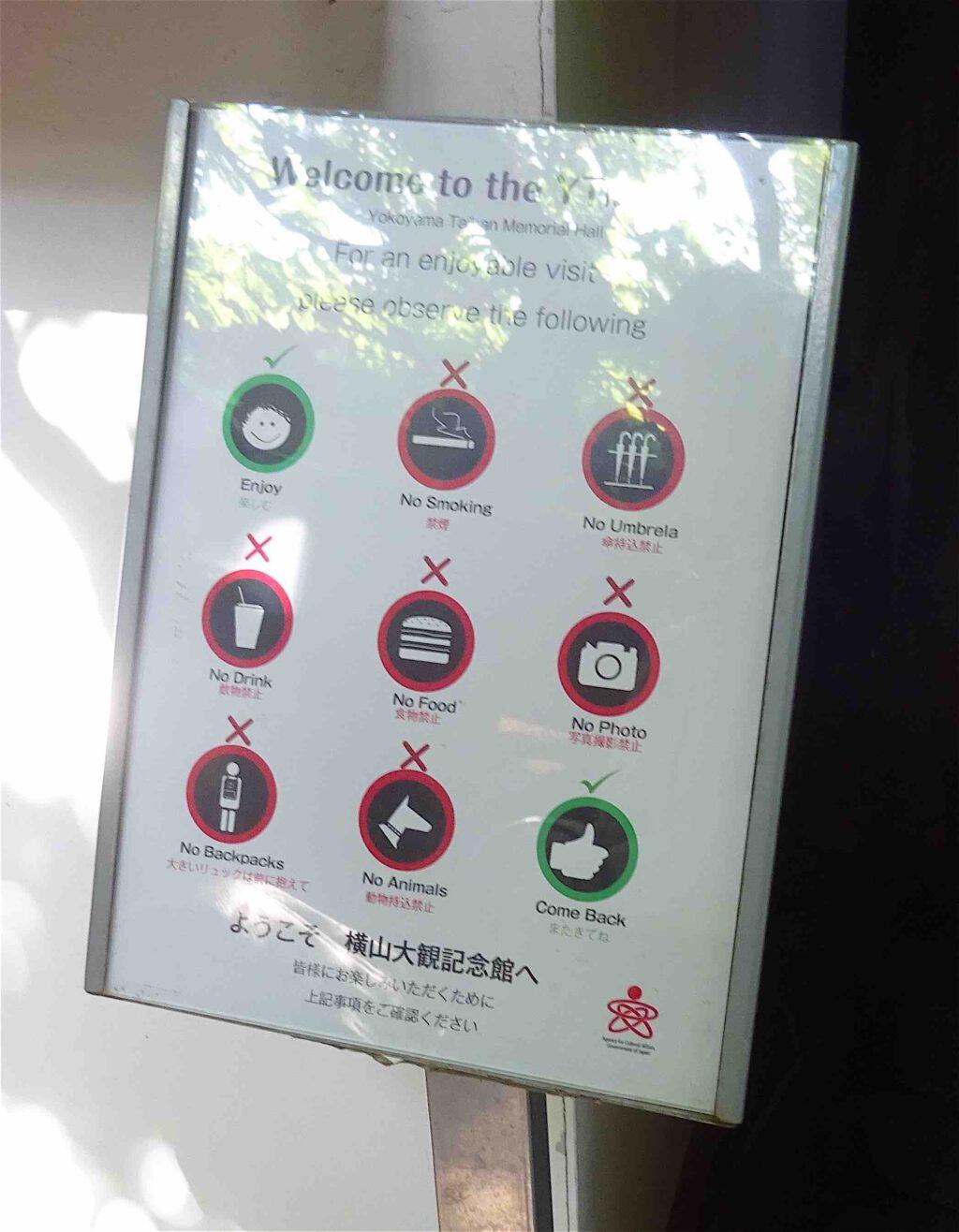 横山大観記念館、撮影禁止