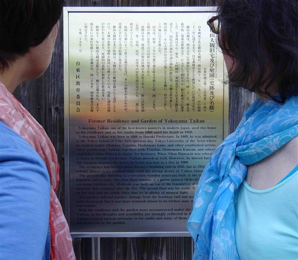 横山大観記念館、東京都台東区池之端1-4-24