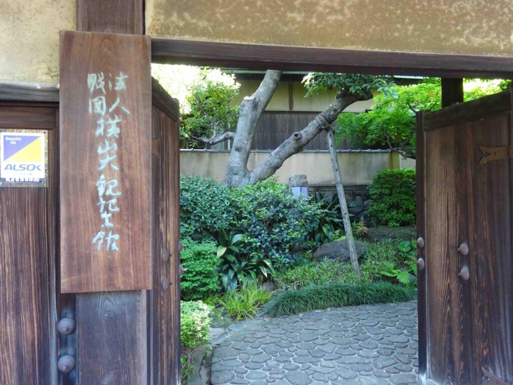 横山大観記念館の場所