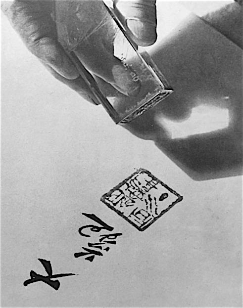 横山大観 YOKOYAMA Taikan 判子、昭和13年(1938年)