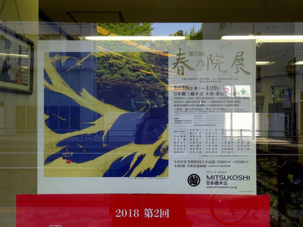 近く、村上裕二が特徴な天然岩絵の具の原料を買う「華陽堂」