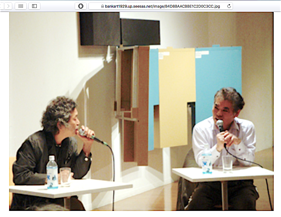 2009年05月29日 公開対談vol.2 原口典之 × 関根伸夫 Talk between HARAGUCHI and SEKINE @ BankART, Yokohama 29th May 2009 screenshot
