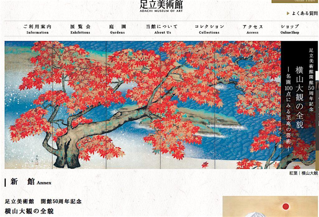 YOKOYAMA Taikan 横山大観 @ 足立美術館 Adachi Museum of Art, screenshot スクリーンショット