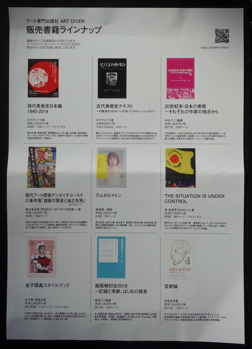 アートダイバーから出版されている本のリスト1