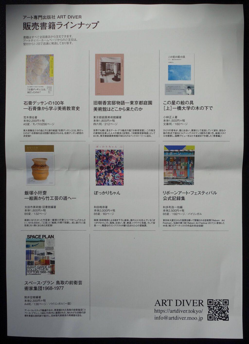 アートダイバーから出版されている本のリスト2