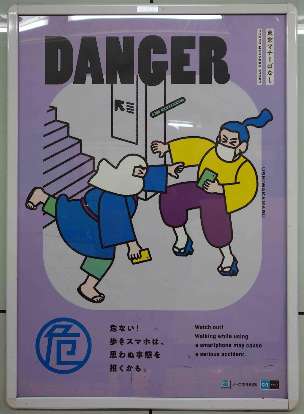 ピクチャリング・東京:ある普通の日11