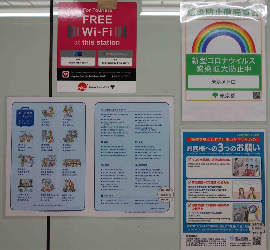 ピクチャリング・東京:ある普通の日12