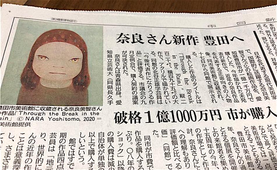 奈良美智@中日新聞愛知県西部の社会面