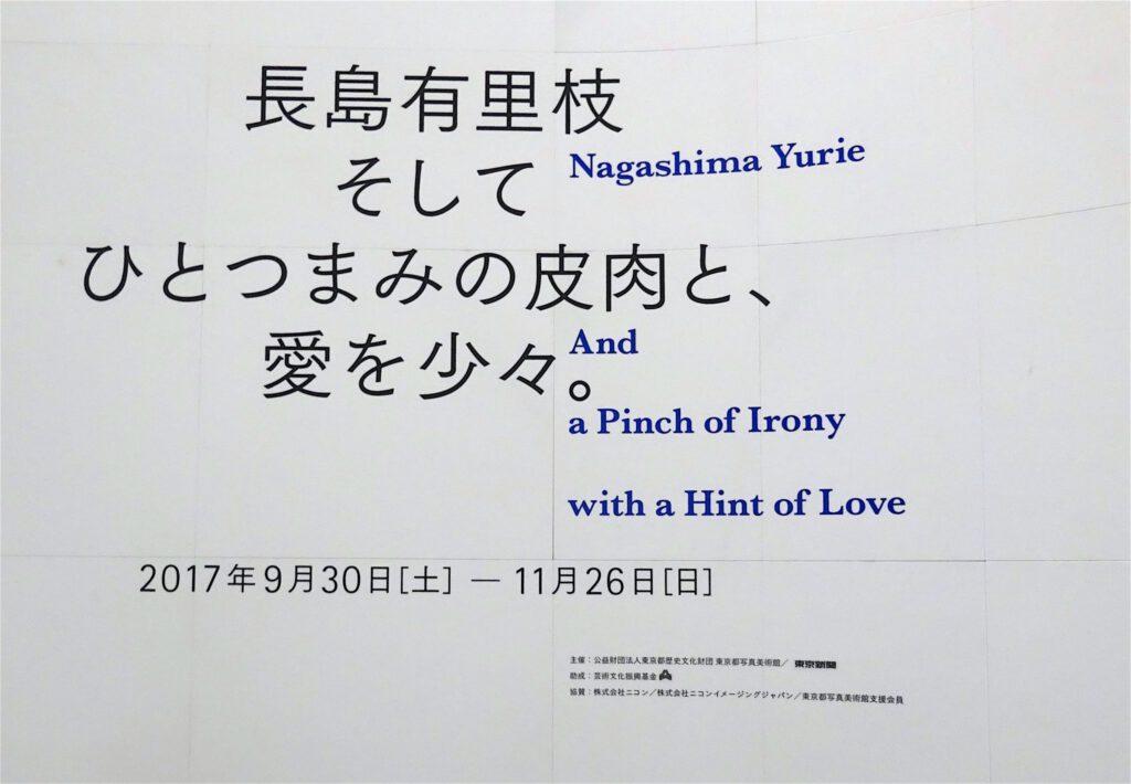 長島有里枝-個展-@-東京都写真美術館-そしてひとつまみの皮肉と、愛を少々。
