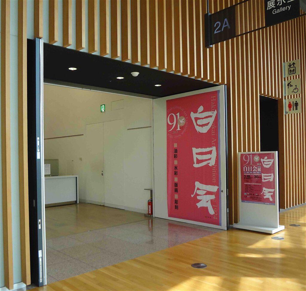 Hakujitsukai Art Exhibition 白日会展 2015年 @ 国立新美術館、東京・六本木 National Art Center Tokyo, Roppongi