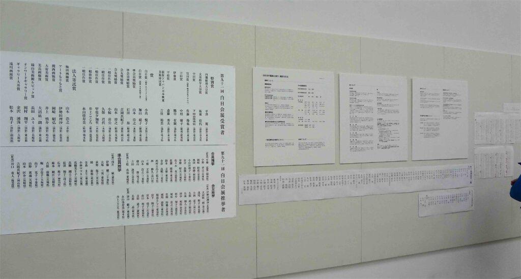 Hakujitsukai Art Exhibition 白日会展 2015年 @ 国立新美術館、東京・六本木 National Art Center Tokyo, Roppongi2