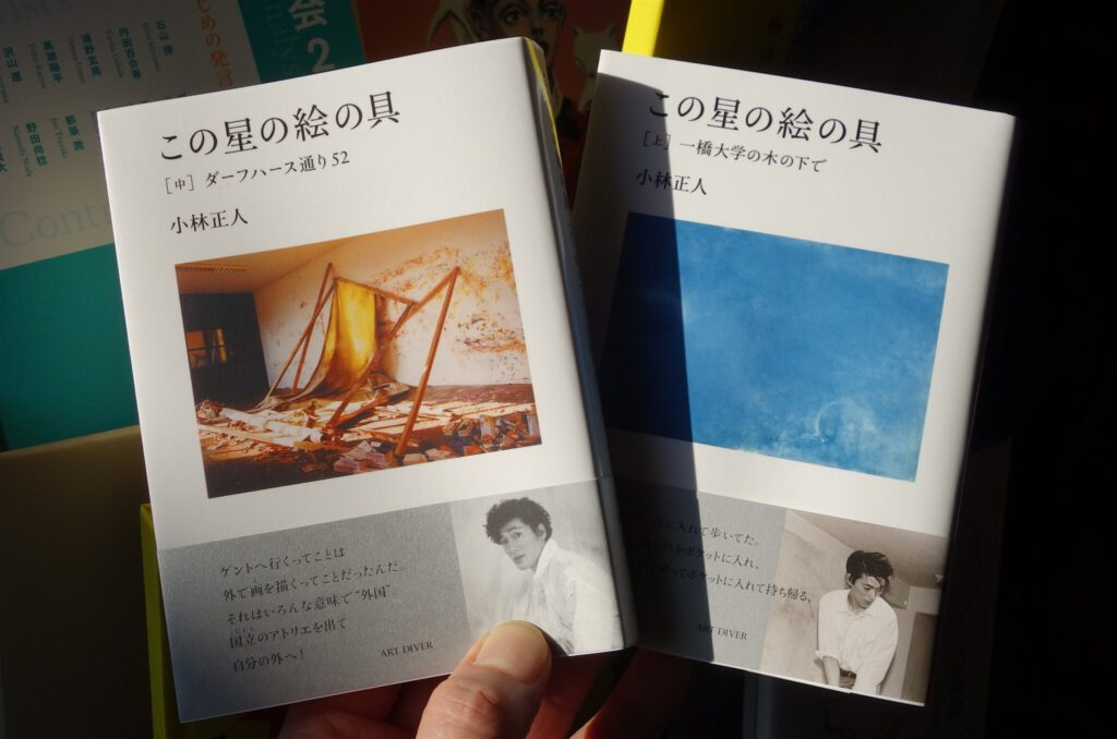 KOBAYASHI Masato 小林正人『この星の絵の具[中]ダーフハース通り52』+『この星の絵の具[上]一橋大学の木の下で』