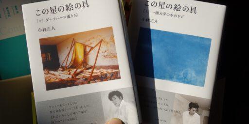 アート専門出版社「アートダイバー」の素晴らしい、魅力的な本を強くおすすめ!