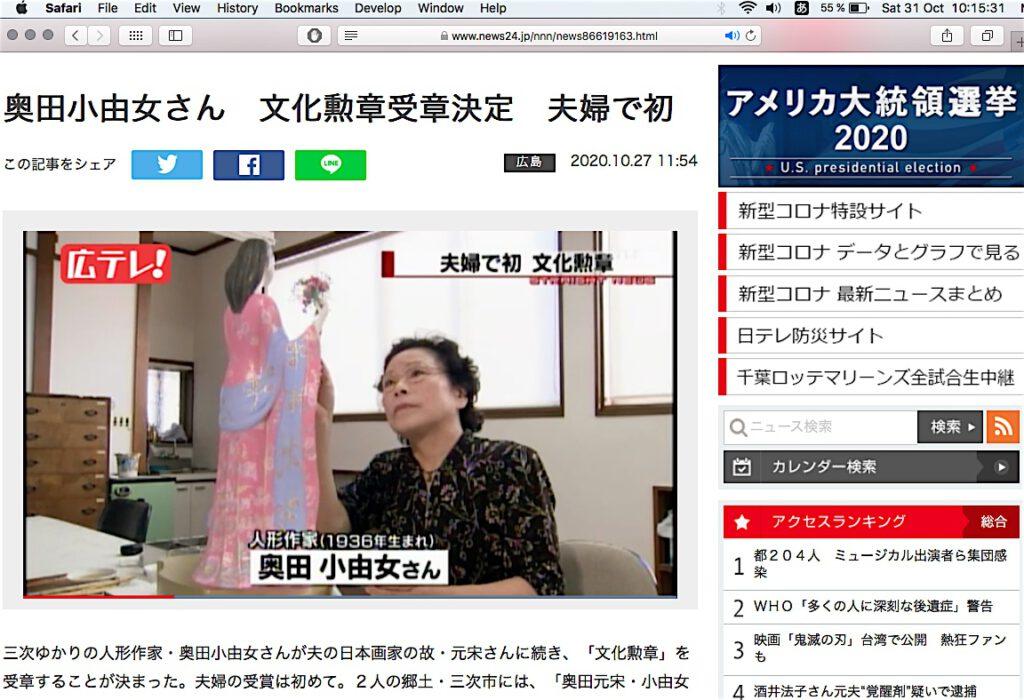 令和2年度 文化勲章受章者 人形作家 奥田小由女先生、広テレ、スクリーンショット