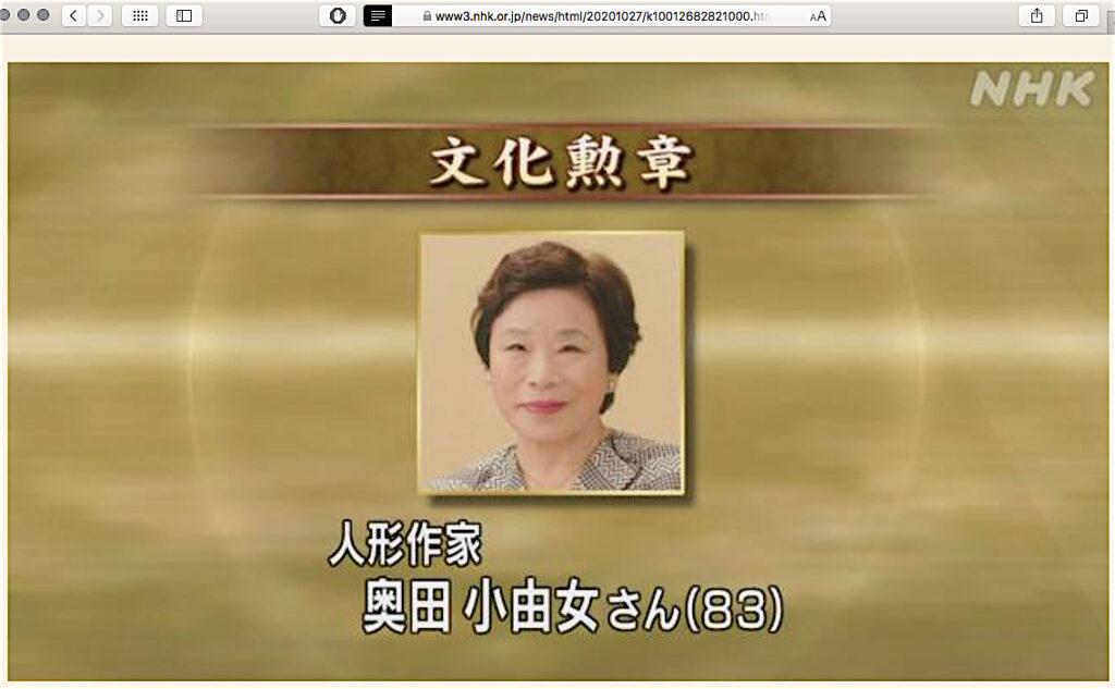令和2年度 文化勲章受章者 人形作家 奥田小由女氏