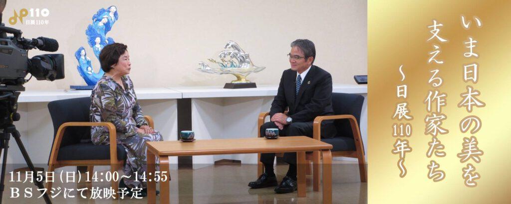 奥田小由女日展理事長と宮田亮平文化庁長官の対談、平成29年