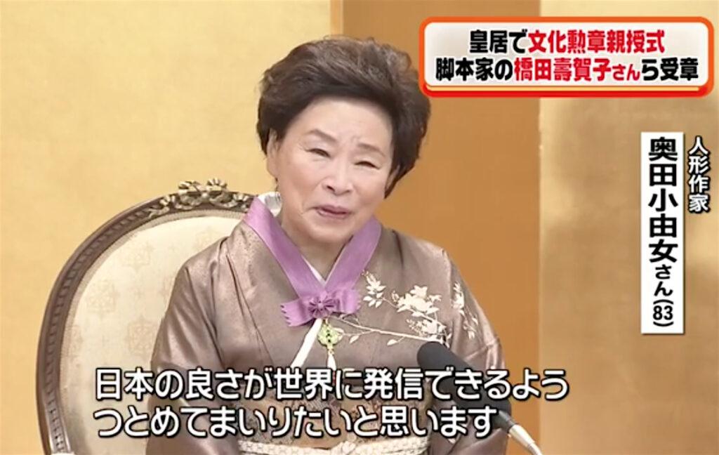 文化勲章受章者 奥田小由女氏 ー 日本の文化のよさを世界に発信できるよう努めていきたい