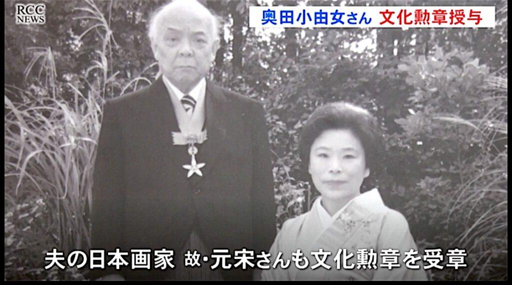 昭和59年に夫の日本画家 故・奥田元宋さんも文化勲章を受章