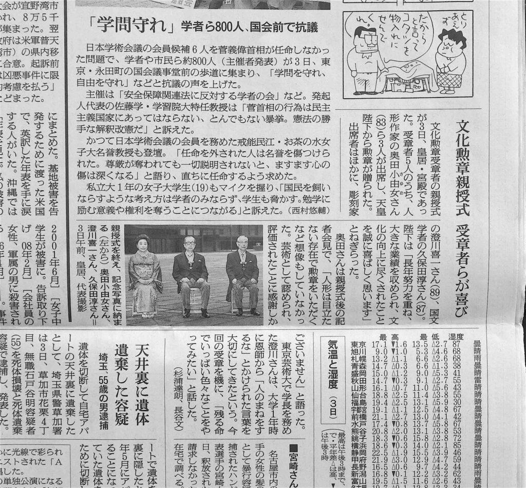 朝日新聞朝刊、令和2年11月4日ページ26、文化勲章受章者 人形作家 奥田小由女氏