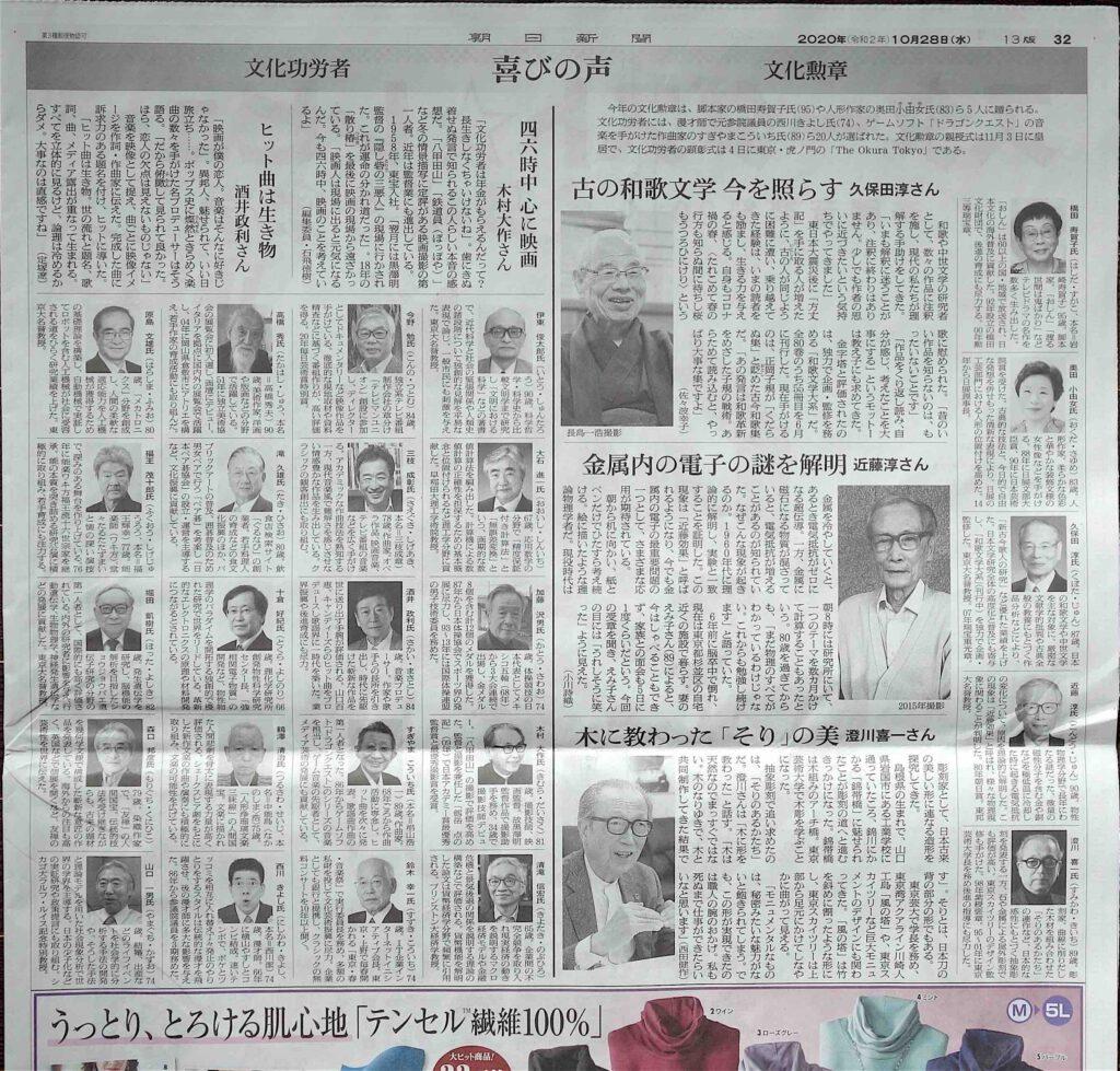 朝日新聞朝刊令和2年10月28日、文化勲章受章者