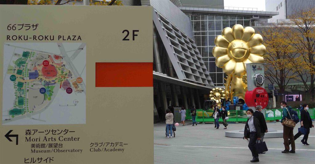 """森美術館への案内、MURAKAMI Takashi 村上隆 「お花親子」""""Flower Parent and Child"""" 2020年 @ 六本木ヒルズ 66プラザ 2020年11月26日 ~ 2021年5月末頃までを予定"""