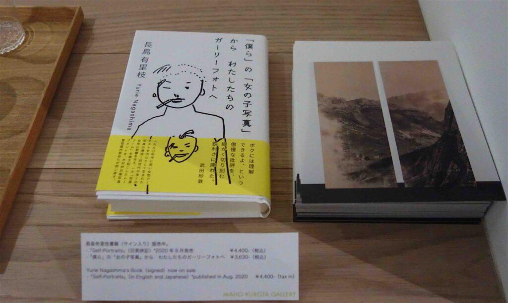 長島有里枝「僕ら」の「女の子写真」から わたしたちのガーリーフォトへ(単行本 – 2020-1-15)