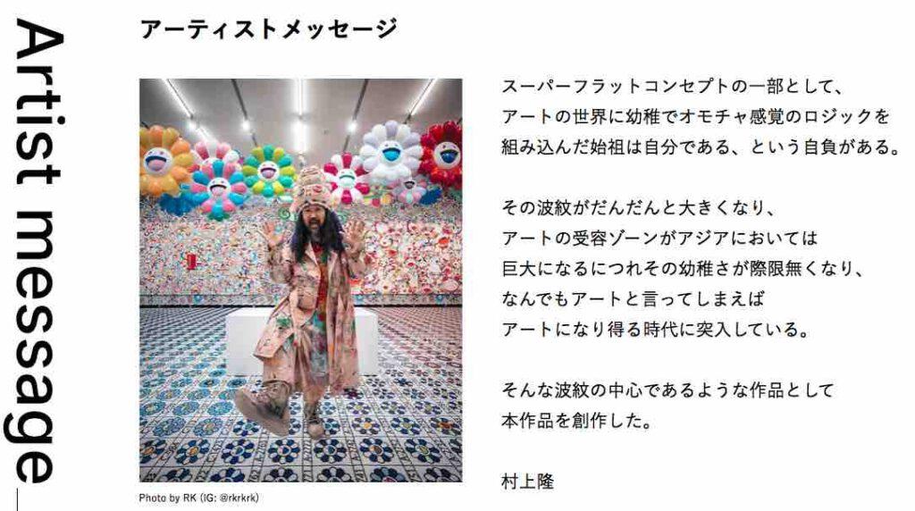 """MURAKAMI Takashi 村上隆 「お花親子」""""Flower Parent and Child"""" 2020年についてのメッセージ"""