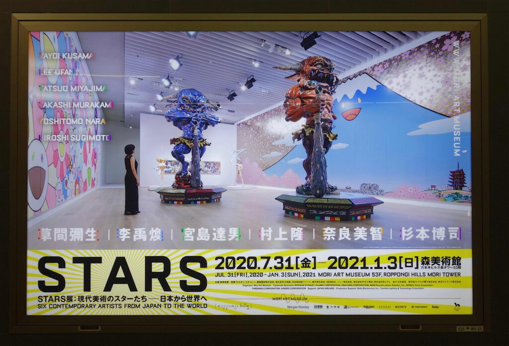 STARS Six Contemporary Artists from Japan to the World