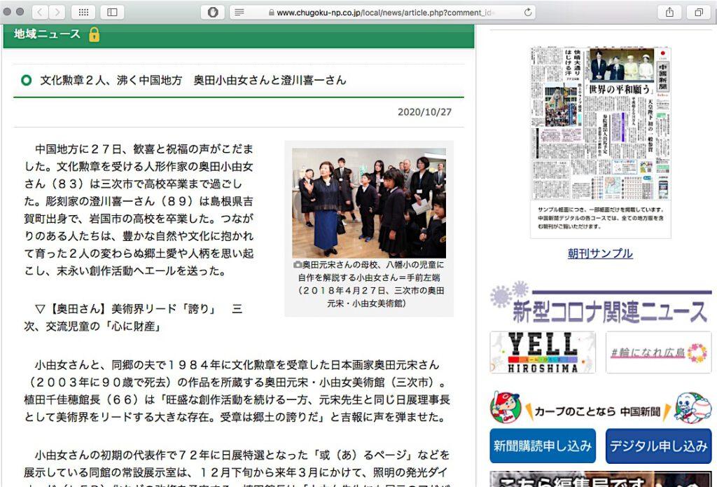 The Chugoku Shimbun スクリーンショット