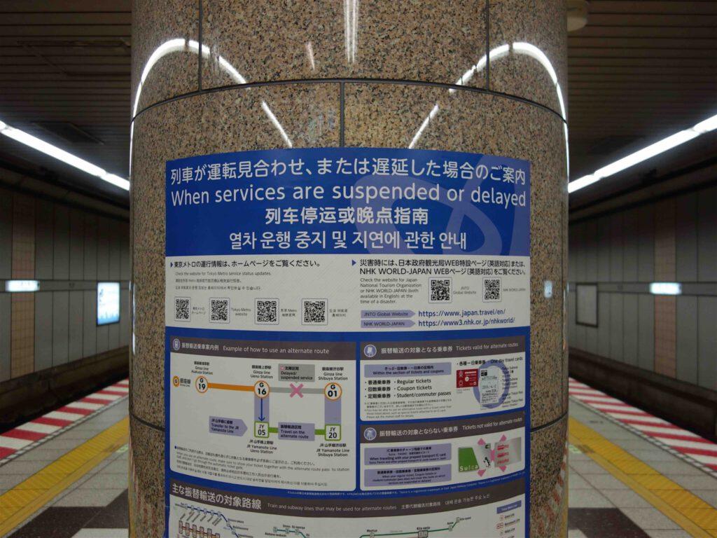 Tokyo 東京19