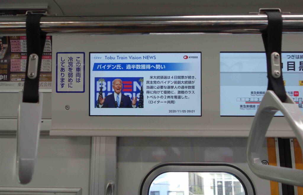 Tokyo 東京23