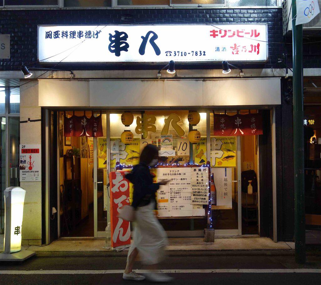 Tokyo 東京64