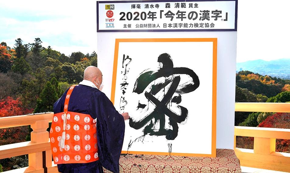 This year's Kanji (Chinese character) 'MITSU' 今年の漢字「密」