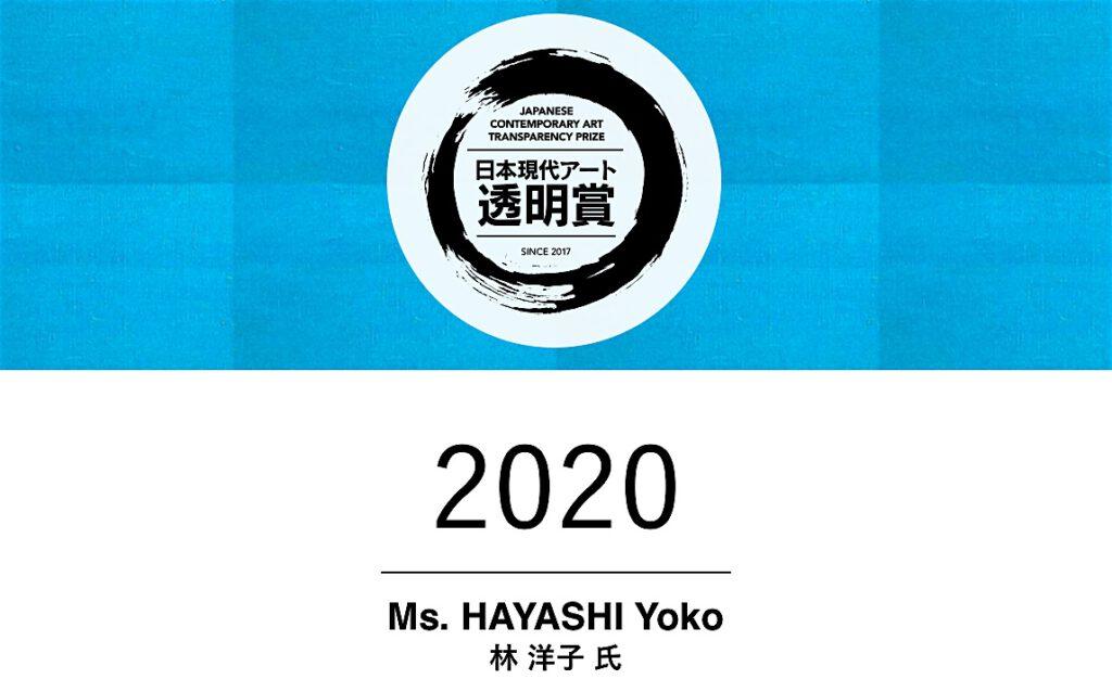日本現代アート透明賞 JCATP 2020