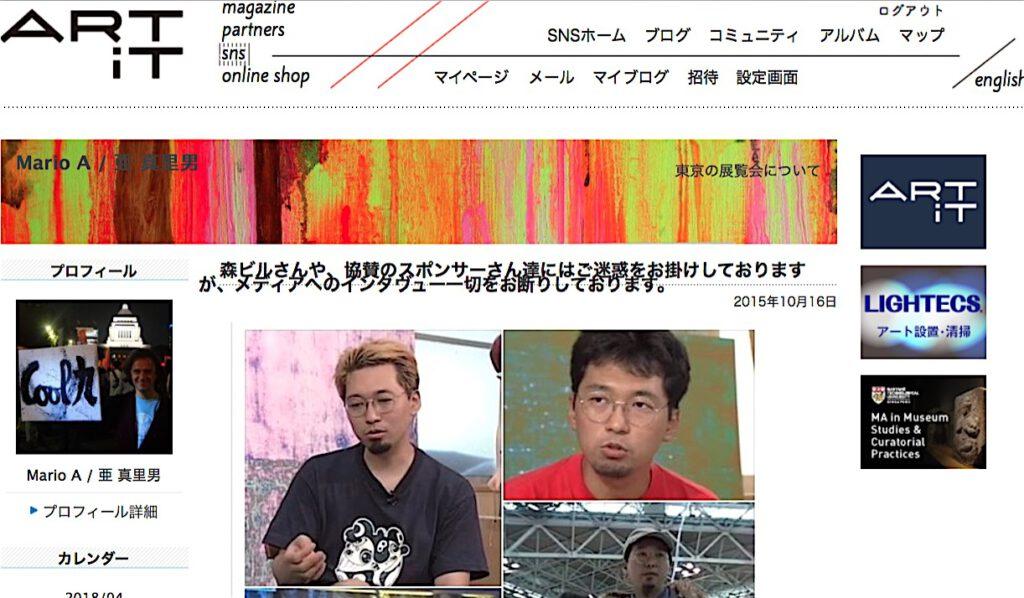 ARTiT Webmagazine screenshot