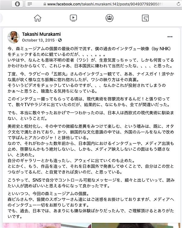 MURAKAMI Takashi 村上隆 on Facebook 2015-10-13 A