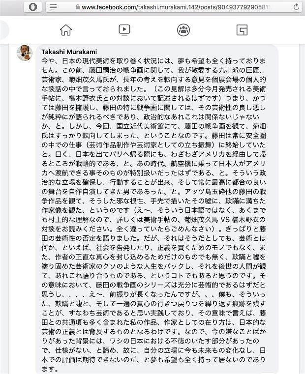 MURAKAMI Takashi 村上隆 on Facebook 2015-10-13 C