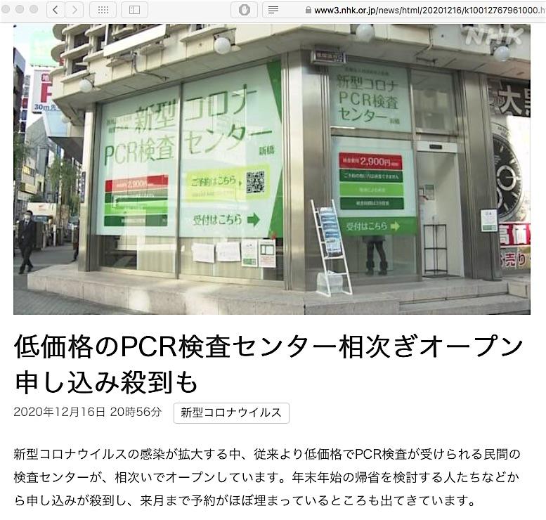 PCR Test Tokyo