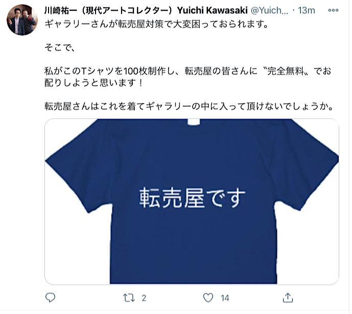 「転売屋です」川崎裕一 Twitter 令和3年1月4日、23:50