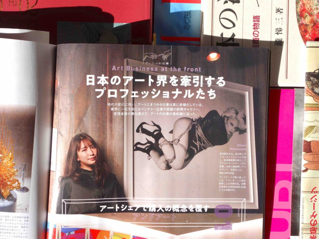 [ゲーテ]雑誌「アートのお仕事」2021年2月号