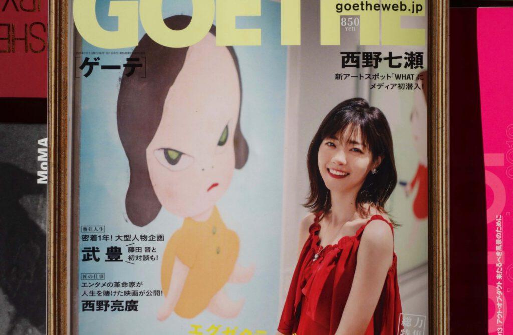 GOETHE[ゲーテ]雑誌「アートのお仕事」2021年2月号