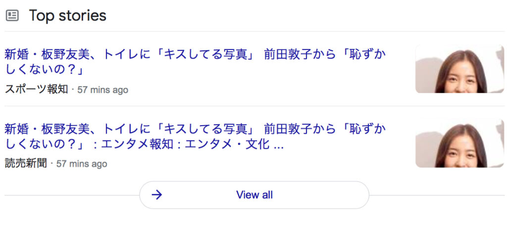 新婚・板野友美、トイレに「キスしてる写真」 前田敦子から「恥ずかしくないの?」