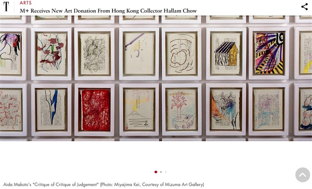 screenshot from hkasia tatler. Aida Makoto's Critique of Critique of Judgement (Photo Miyajima Kei, Courtesy of Mizuma Art Gallery) detail