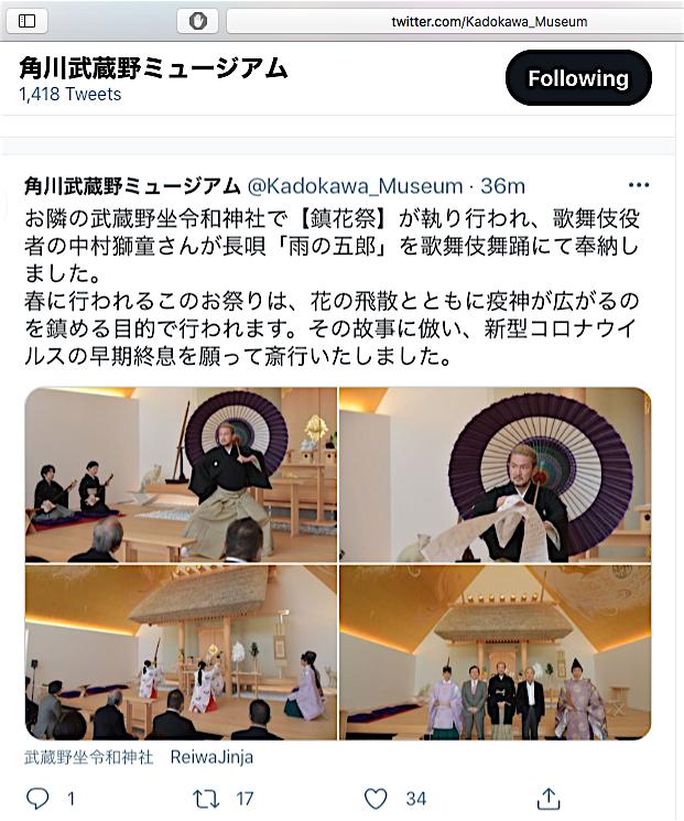 角川武蔵野ミュージアム – スクリーンショット screenshot from KCM Twitter Account